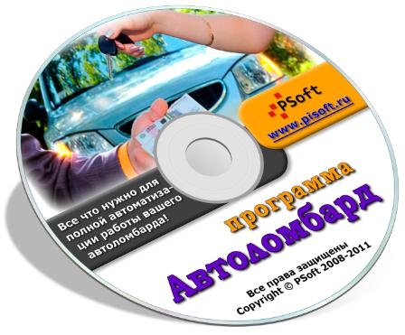Скачать бесплатно программу автоломбард проверить автомобиль на предмет залога и ареста
