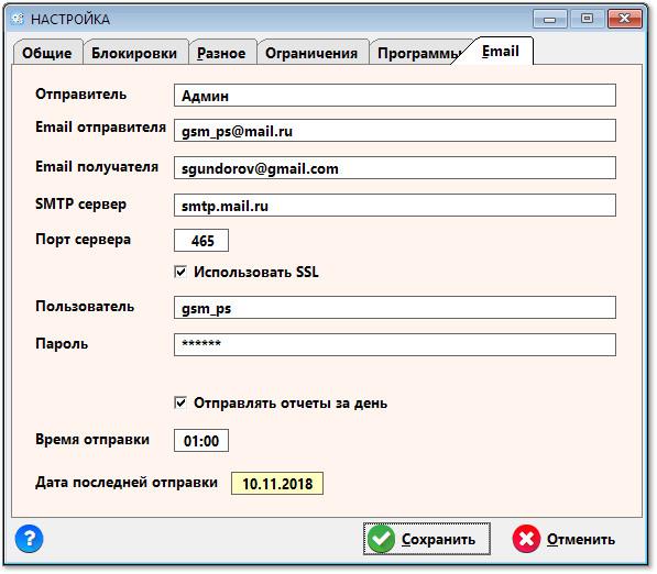 Вкладка Email окна НАСТРОЙКА Club Client