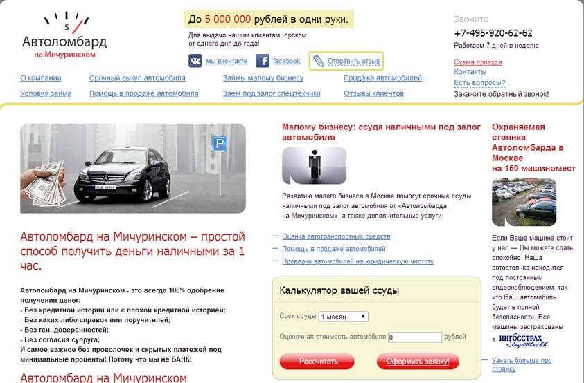 Сайт автоломбард продажа автосалоны москвы шевроле круз