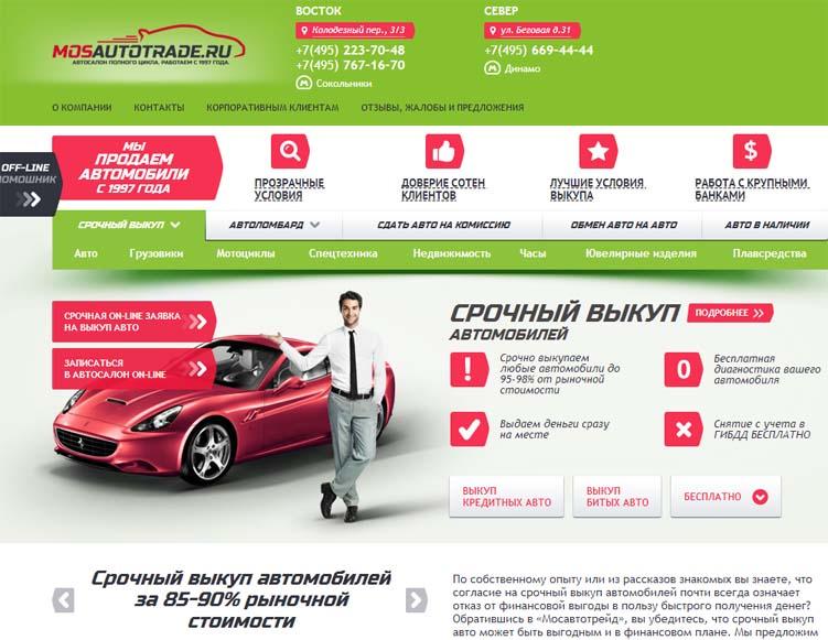 Автоломбард север москвы деньги без залога в казани