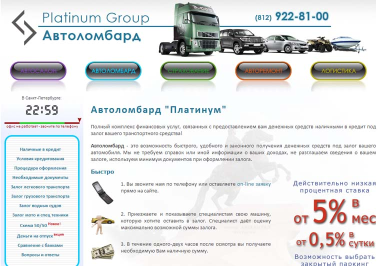 Сайт Platinum Group